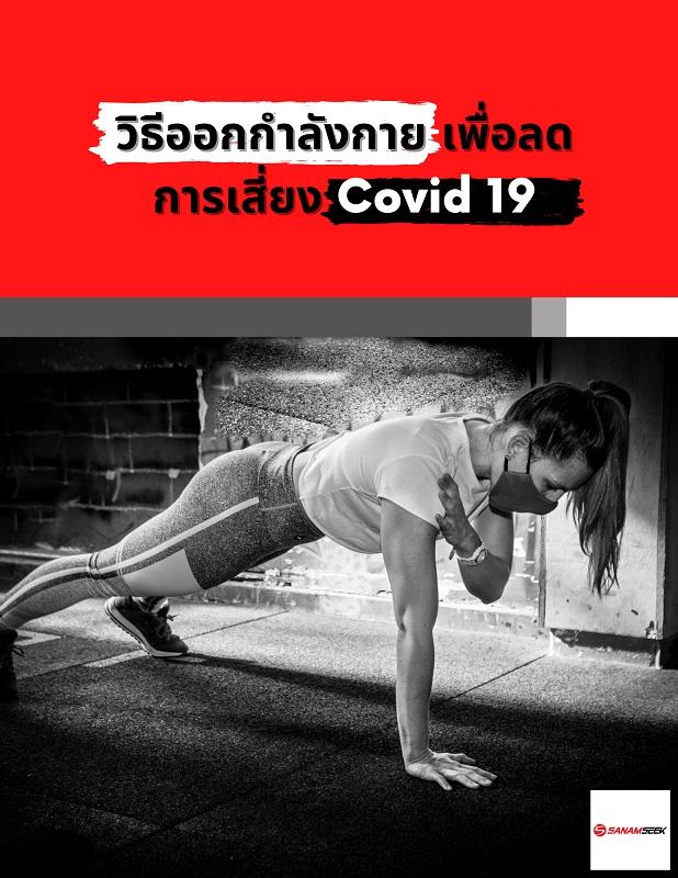 วิธีการออกกำลังกายเพื่อลดเสี่ยง การติด covid 19