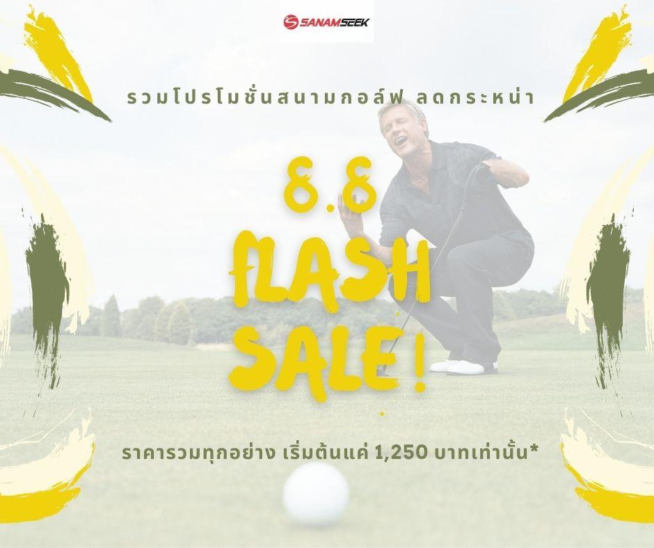 ชี้เป้า! รวมโปรโมชั่นจากสนามกอล์ฟ 8.8 Flash sale จัดด่วน ไม่ต้องรอทองขึ้นราคา!