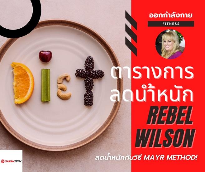 แจกวิธีการลดน้ำหนัก การออกกำลังของ Rebel Wilson โดย Mayr Method