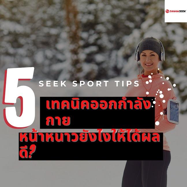 หน้าหนาวก็ออกกำลังกายได้!!! 5 เทคนิคออกกำลังกายหน้าหนาวยังไงให้ได้ผลดี?