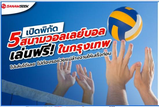 เปิดพิกัด 5 สนามวอลเลย์บอล เล่นฟรีใน กทม!