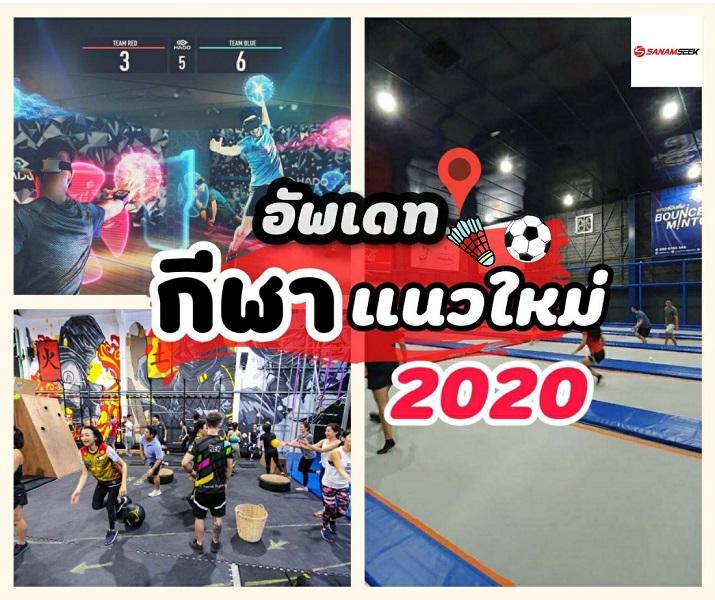 อัพเดท กีฬา ออกกำลังกาย แนวใหม่ พร้อม พิกัด สถานที่ 2020!