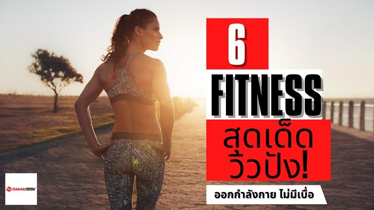 รวม 6 Fitness สุดเด็ดแห่งยุค! ที่จำทำให้คุณลุกมาออกกำลังกายอย่างไม่มีเบื่อ