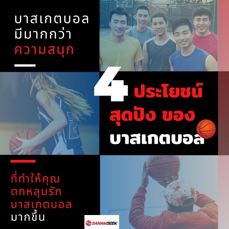 4 ประโยชน์สุดปังไปกับกีฬาบาสเกตบอลที่ไม่ได้มีแค่ความสนุก!!