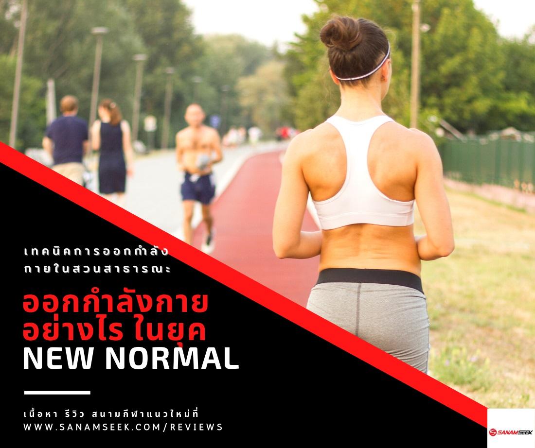 เอาใจสายสุขภาพ กับ เทคนิคการออกกำลังกายในสวนสาธารณะยังไงให้ปลอดภัยในยุค New Normal