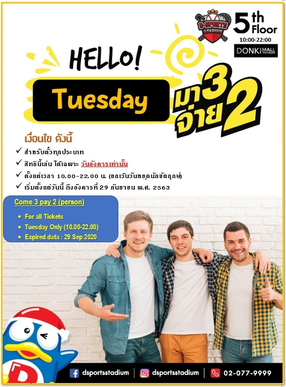 Happy Tuesday: โปรโมชั่น มา 3 จ่าย 2 สนาม D Sport